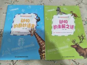 动物的未解之谜、动物的奇妙语言(两本合售)