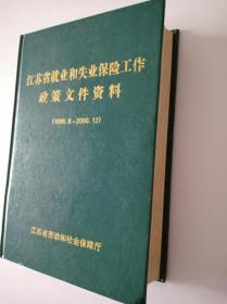 江苏省就业和失业保险工作政策文件资料(1999.8一2000.12)缺本