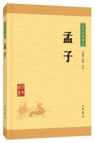 中华经典藏书 孟子(升级版)