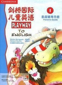剑桥国际儿童英语PLAYWAY (家庭辅导手册)(1)((奥地利)