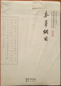 本草纲目--崇文国学经典普及文库