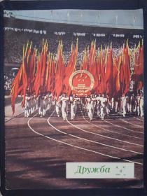 友好周刊(1959年第44期)(俄文版)
