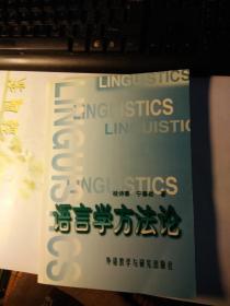 语言学方法论