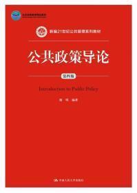 公共政策导论(第四版)