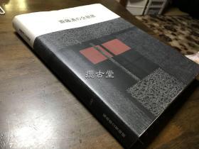 福岛县立美术馆  斋藤清の全貌展   图录  平成9年  1997年  23x30x3cm