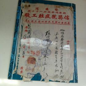 民国满洲国同记商场票证之三(带税票)