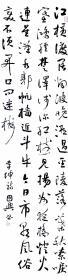 【保真】中书协会员、国展名家江国兴精品条幅:李绅《宿扬州》