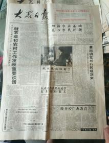 生日报纸《大众日报(1992年12月25日)4版》关键词:姜春云就农业农村工作发表重要谈话、全省科教兴鲁经验交流会易访谈、中国烟台国际SOS儿童村、