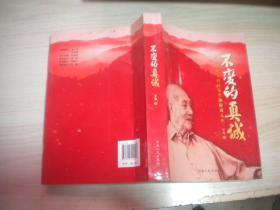 不变的真诚 记革命老人成珏先生的传奇人生