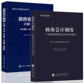 【全套两册】政府会计制度政府会计准则 行政事业单位会计科目和报表 单位会计账务处理教程统计审计正版