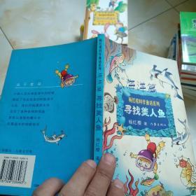 杨红缨《寻找美人鱼》