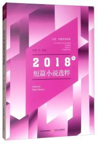 北岳·中国文学年选:2018年短篇小说选粹