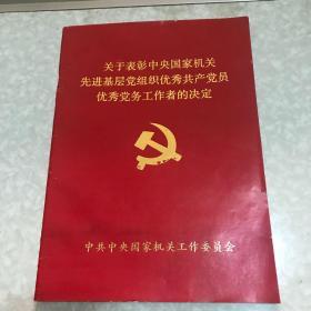 关于表彰中央国家机关先进基层党组织优秀共产党员优秀党务工作者决定