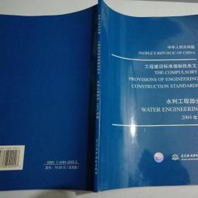 中华人民共和国工程建设标准强制性条文:水利工程部分(2004年版)