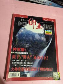 中国乡土地理 2005  6