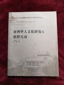 亚洲华人文化研究与族群互动 2007年1版1印 包邮挂刷