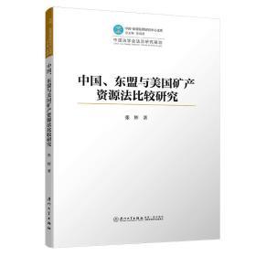 中国、东盟与美国矿产资源法比较研究/中国—东盟法律研究中心文库