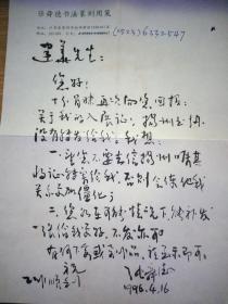江苏泰州书协副主席张舜德信札一通 加何建华印一枚