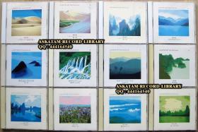 【稀少贵重·入手困难】喜多郎 姬神 宗次郎 心のやすらぎベスト 1-12 12张CD完整全套打包 日版行货近全新 基本都在9新到全新之间