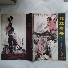 武林专号:民间故事选刊,1985年第2期总第3期
