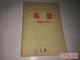 《安徽省业余外语广播讲座 英语》(第一册)