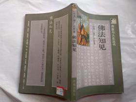 佛法知见--佛教与人生丛书(1995年1版1印.大32开