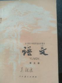 全日制十年制学校初中课本语文第五册。