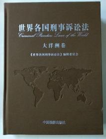 《世界各国刑事诉讼法》大洋洲卷