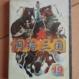 游戏类:网络三国(2CD)