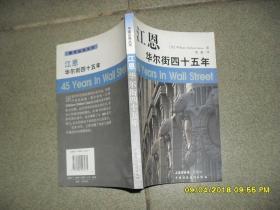 江恩华尔街四十五年(85品大32开上下书口有渍迹2002年1版2印8000册244页)43388