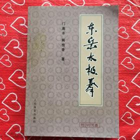 东岳太极拳(门惠丰,阚桂香著)签赠本【无光盘】