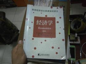经济学(第5版)
