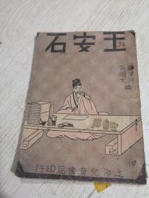 民国章衣萍著《王安石》 插图本 民国36年,前2页破损