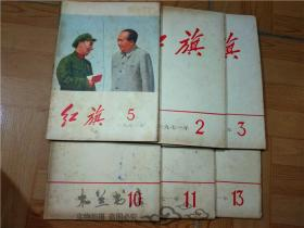 老杂志 红旗 一九七一年2.3.5.10.11.13共六期 第5期封面毛泽东与林合影