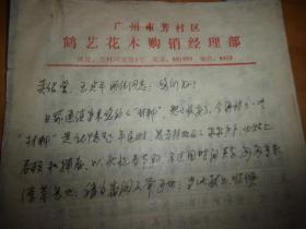 广州诗人,文史民俗研究专家谢璋先生信札1通1叶,为广州风俗志撰稿<<无题-内容为旧日广州芳村过年等材料>>手稿5叶全
