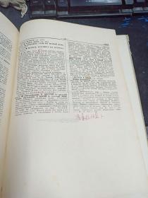 俄文成语辞典  第二版 大16开本精装 包快递费