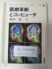 日文原版:医疗革新とコンピユー夕  32开