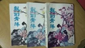 老武侠:龙剑青萍(全三册)