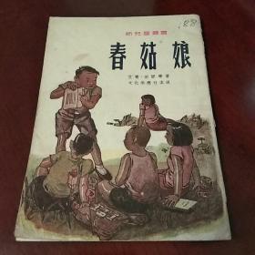 新儿童丛书:春姑娘