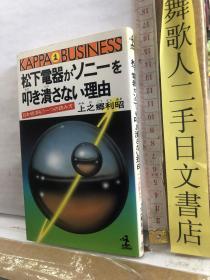 松下电器がソニーを叩き溃さない理由 上之乡利昭 光文社 日文原版64开文库本综合书 书顶部有霉斑