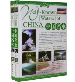 正版  中国名水彩图版全2册16开精装