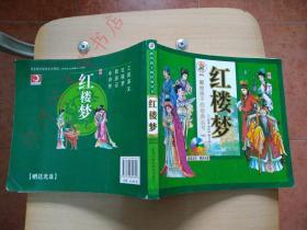 献给孩子的经典丛书:红楼梦(彩图注音本··)