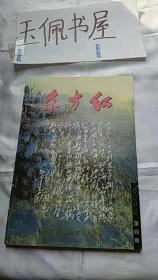 东方红2002第四期