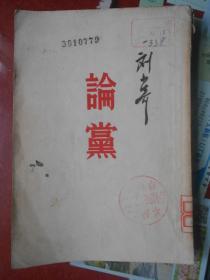 1950年版1955年印的----刘少奇著----【论党】