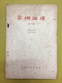 1957年初版:贾题韬著【象棋论坛】第一集----初版1印、印量仅7500册