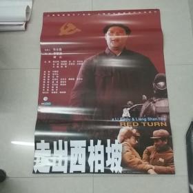 走出西柏坡——电影海报