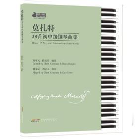 莫扎特38首初中级钢琴曲集9787539664316(226-4-1)