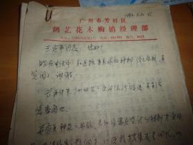 广州诗人,文史民俗研究专家谢璋先生信札1通1叶,为广州风俗志撰稿<<广州地区流行语一束>>手稿2叶全