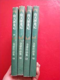 金庸作品集:倚天屠龙记〔全四册〕