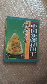 中国新疆和田玉:观赏玉